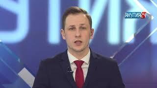 Информационная программа «Якутия 24». Выпуск 28.02.2018 в 13:00