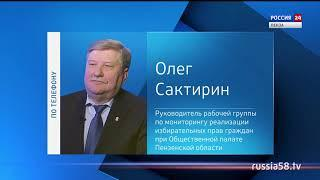 На выборах президента в Пензенской области серьезных нарушений не выявлено