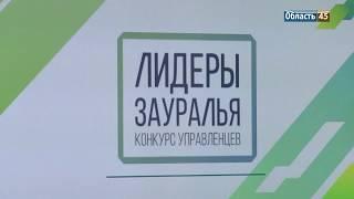 Сергей Муратов отправляет лидеров Зауралья на заводы