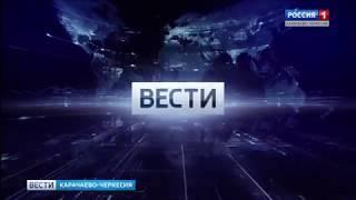 Вести Карачаево-Черкесия 04.05.2018