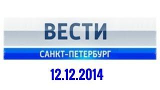 Новости Санкт-Петербург Вести СПб