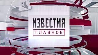 Известия  Главное 01 04 2018  Последний выпуск 1 апреля 2018 года