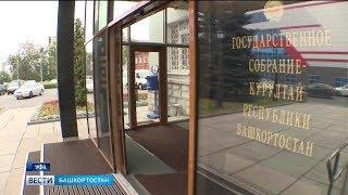 """Чем после выборов живет башкирский парламент и его новоизбранные депутаты: репортаж """"Вестей"""""""