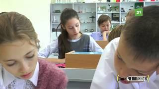 Это Челябинск. Образовательный центр №4 (1)