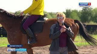 В Архангельском клубе любителей лошадей проходят мастер-классы от тренера из Петербурга