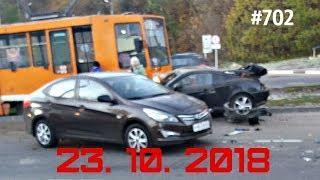 ☭★Подборка Аварий и ДТП/Russia Car Crash Compilation/#702/October 2018/#дтп#авария