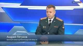 Осенний призыв - 2018. Интервью. Андрей Летунов, военный комиссар Волгоградской области