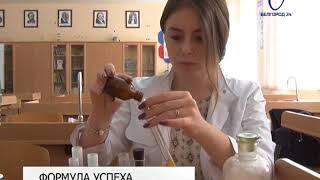 Белгородские школьники стали призерами международной конференции»