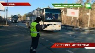 В Казани началась массовая проверка пассажирских автобусов | ТНВ