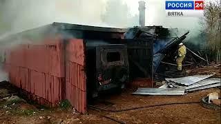 пожар в Кирове 16 мая (ГТРК Вятка)