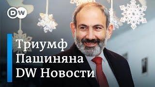 Выборы в Армении: блок Никола Пашиняна разгромил бывшую правящую партию - DW Новости (10.12.2018)