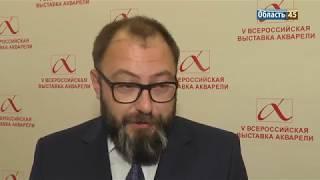 Курган стал центром притяжения художников России
