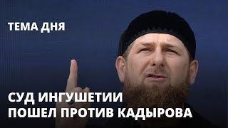 Суд Ингушетии пошел против Кадырова. Тема дня