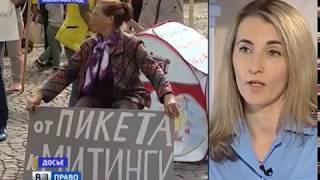 """Вести-Право"" от 08.08.2018"