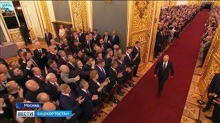 В Москве состоялась церемония вступления Владимира Путина в должность Президента России