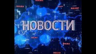 Новости Рязани. 11 апреля 2018 (эфир 18:00)