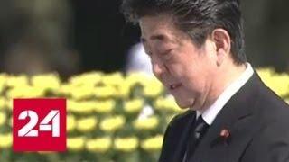 В Японии отмечают годовщину атомной атаки на Хиросиму - Россия 24