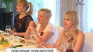 В Белгороде чествовали ветеранов Великой Отечественной войны