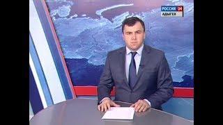 Вести Адыгея - 01.03.2018