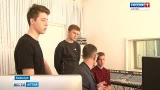 Алтайский государственный институт культуры будет выпускать звукорежиссёров