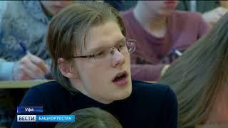 В УГАТУ прошел мастер-класс по физике для школьников