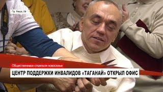 Центр поддержки инвалидов «Таганай» открыл офис в Ноябрьске