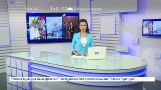 Вести-24. Башкортостан – 12.10.18