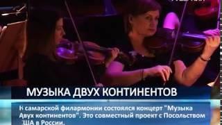 """""""Музыка двух континентов"""" прозвучала в Самарской филармонии"""
