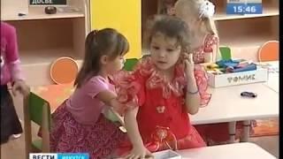 На дополнительные места в детских садах Иркутская область получит 500 млн рублей