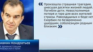 Губернатор Кубани выразил соболезнования родным и близким погибших при пожаре в Кемерове