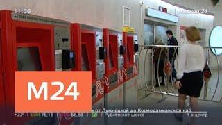 Новые билетные автоматы появились в метро - Москва 24