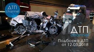 Подборка ДТП за 12.03.2018 год