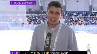 В Красноярске прошло открытие международного студенческого чемпионата по хоккею