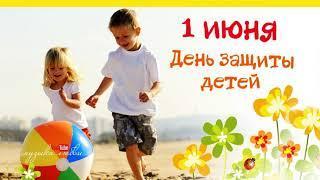 """Радиопрограмма """"Живет на всей планете народ веселый - дети!"""" 01.06.18"""