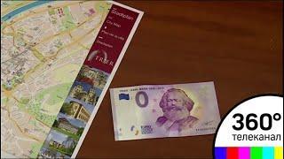200-летие Карла Маркса в Германии празднуют купюрой в ноль евро