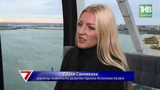 В Казани ждут трёхмиллионного туриста. 7 Дней | ТНВ