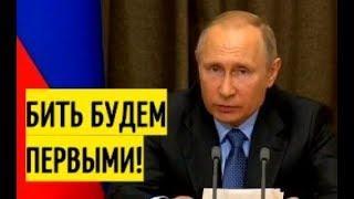 """""""Запад, лучше НЕ СУЙСЯ!"""" Американцы в ШОКЕ от возможностей Москвы! Срочное ЗАЯВЛЕНИЕ Путина!"""
