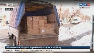 В Бийске продолжается сбор гуманитарной помощи для пострадавших от паводка