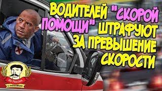 Из России с любовью. Водителей скорой помощи штрафуют за превышение скорости