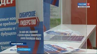 В правительстве региона обсудили предложения по развитию Новосибирской агломерации