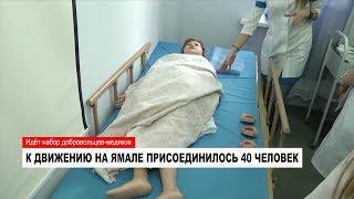На Ямале набирают добровольцев медиков