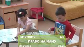 """Смотрите """"Право на маму"""" 30 апреля в 20.25"""