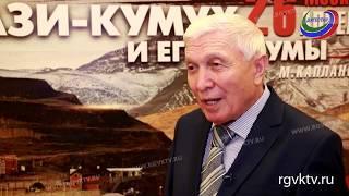 В Москве прошла презентация книги «Казикумух и его тухумы»