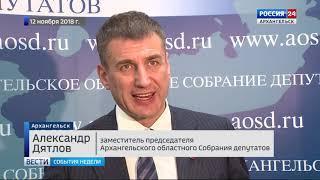 Переход региона на новую систему обращения с отходами обсудили в Архангельске