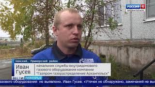 Рейд по проверке газового оборудования провели сегодня в посёлке Уемский