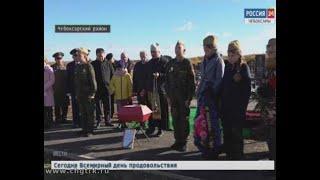 В Чебоксарском районе торжественно захоронили солдата Василия Серебрякова, погибшего под Ленинградом