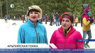 """Альпийская гонка на """"Динамо"""" 2018"""