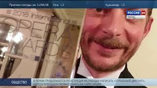 Хор MusicAeterna стал лауреатом премии Opera Awards