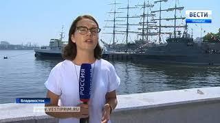 Во Владивостоке стартовал первый Международный дальневосточный морской салон