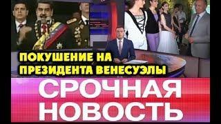 Покушение на президента Венесуэлы, Путин в Крыму и др. Главные НОВОСТИ